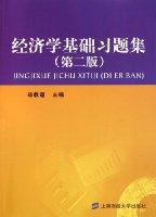 經濟學基礎習題集(第2版)