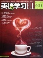 英语学习合订本(2011年7-12期)(2012年1月)