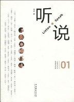 聽•說01:中國當代文壇先鋒對話實錄