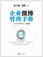 企業微博管理手冊(企業微博系統管理基本法V3.0版)