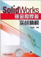 SolidWorks 钣金和焊接实战精解(附光盘1张)
