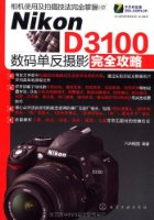 Nikon D3100数码单反摄影完全攻略