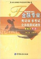 金融专业英语证书考试应试指导系列教材•金融专业英语证书考试全真模拟试题集(初级)(第2版)(附光盘1张)
