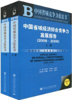 中国省域经济综合竞争力发展报告2008-2009:2010版(套装全2册)(附光盘1张)