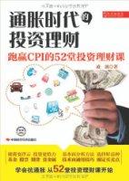 通脹時代的投資理财:跑赢CPI的52堂投資理财課