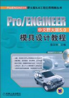 Pro/ENGINEER中文野火版5.0模具設計教程(附DVD光盤1張)
