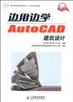 邊用邊學AutoCAD建築設計
