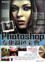 Photoshop專業調色寶典(附光盤)