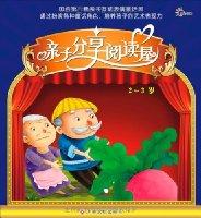 東方沃野•親子分享閱讀屋(套裝全4冊)