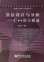 算法設計與分析:C++語言描述