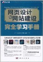 网页设计与网站建设完全学习手册(附CD光盘1张)