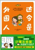 """达令是外国人(开创日本""""散文漫画""""潮流的小栗左多里,在日本人气超过高木直子的超人气漫画家,作品首次引进!)"""