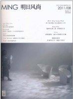 MING明日风尚(2011年8月刊)