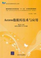 Access数据库技术与应用
