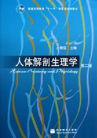 普通高等教育十一五国家级规划教材:人体解剖生理学(第2版)