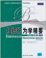 组织行为学精要(英文版)(第10版)(全球版)