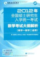 全国硕士研究生入学统一考试:数学考试大纲解析(数学1和数学2适用)(2012年)