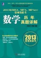 2013年MBA、MPA、MPAcc管理类联考:数学历年真题详解(MBA教指委官方教材出版单位机械工业华章公司出品)