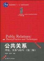 公共关系:理论实务与技巧(第3版)