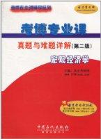 考博专业课•真题与难题详解:宏观经济学(第2版)(附20元学习卡1张)
