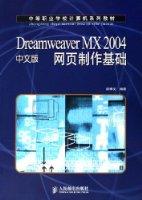 Dreamweaver MX2004中文版网页制作基础