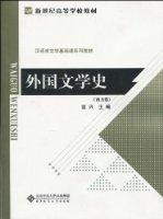 外国文学史(西方卷)