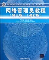 全国计算机技术与软件专业技术资格(水平)考试指定用书:网络管理员教程(第3版)(修订版)