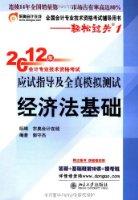 2012年会计专业技术资格考试应试指导及全真模拟测试•轻松过关一:经济法基础