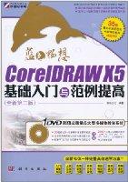 蓝色畅想:CorelDRAW X5基础入门与范例提高(全新第2版)(附DVD光盘1张)