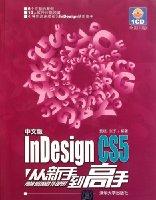 InDesign CS5从新手到高手(中文版)(附光盘)