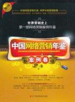 2010中国网络营销年鉴(案例卷)
