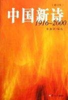 中國新詩(1916-2000修訂版)