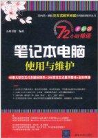 72小時精通•筆記本電腦使用與維護(全彩版)(附DVD-ROM光盤1張)