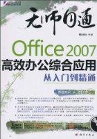 无师自通:Office2007高效办公综合应用从入门到精通(附DVD光盘1张)