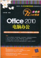 Office 2010電腦辦公(72小時精通全彩版)(附DVD光盤1張)