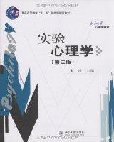 """普通高等教育""""十一五""""国家级规划教材•北京大学心理学教材•实验心理学(第2版)"""