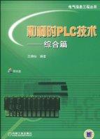 和利时PLC技术(综合篇)(附CD-ROM光盘1张)