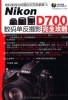 Nikon D700數碼單反攝影完全攻略