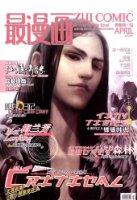 最漫画(2012年4月刊)