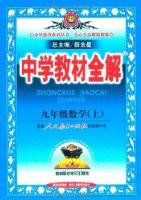 中学教材全解:9年级数学(上)(配套人民教育出版社实验教科书)