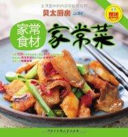 贝太厨房•家常食材家常菜(附光盘1张)