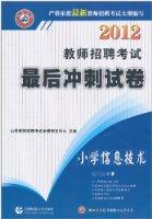 2012教师招聘考试最后冲刺试卷•小学信息技术
