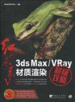 红色风暴5:3ds max/VRay材质渲染超级攻略(附DVD光盘1张)