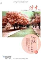 《讀者》雜志十年典藏叢書1(套裝共4冊)
