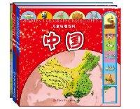 兒童地理百科(中國兒童地理百科•世界兒童地理百科•中國+世界地圖)(套裝共3冊)