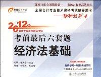 2012年会计专业技术资格考试考前最后6套题•轻松过关4:经济法基础