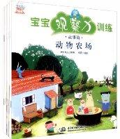 宝宝观察力训练:故事篇(小红帽遇险记+小狗的家+动物农场+兔宝宝的一天)(套装共4册)
