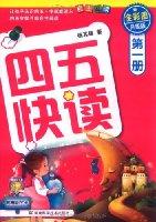 四五快读(全彩图升级版)(第1册)(附识字卡)