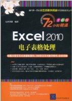 Excel 2010電子表格處理(72小時精通:全彩版)(附DVD光盤1張)