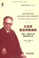 大法官是这样炼成的:哈里•布莱克门的最高法院之旅